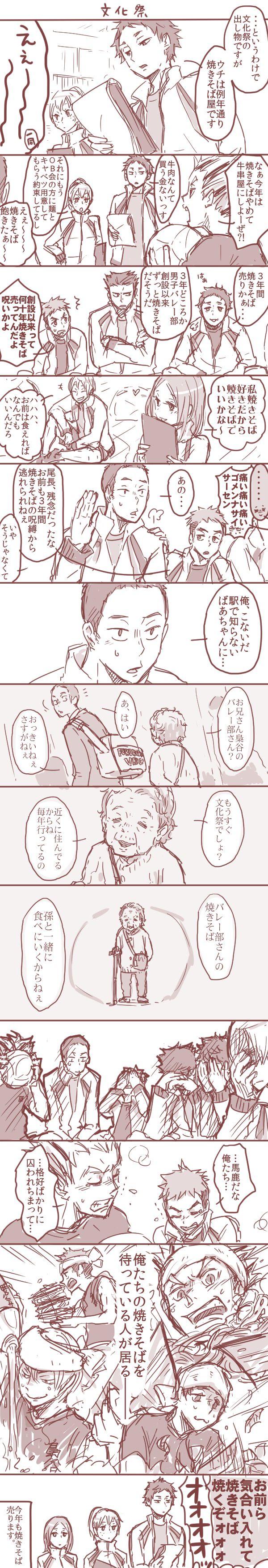 「【ネタバレ含】HQいろいろ」/「みさき」の漫画 [pixiv]