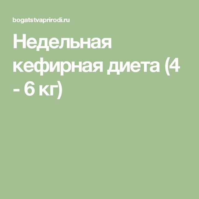 Недельная кефирная диета (4 - 6 кг)