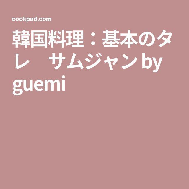 韓国料理:基本のタレ サムジャン by guemi