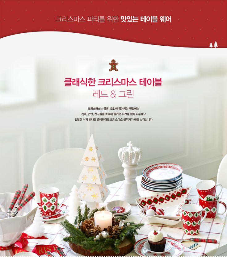 크리스마스 파티를 위한 맛있는 테이블 웨어