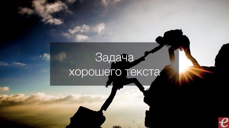 Задача хорошего текста (видео). Ссылка ниже (для Instagram – в профиле).http://edtr.ru/2r6zNSt
