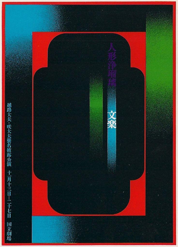 Ikko Tanaka poster | Explore Cardboard Cutout Sundown photos… | Flickr - Photo Sharing!