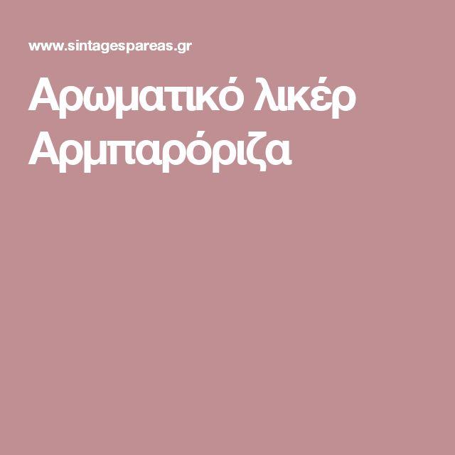 Αρωματικό λικέρ Αρμπαρόριζα