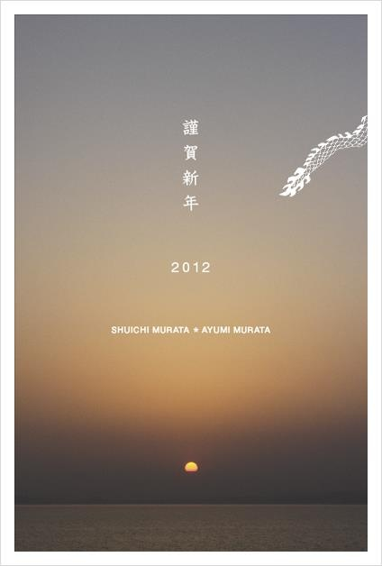 New Year Card - 年賀状  We could use one of our many early morning beach visit sunrise pics!