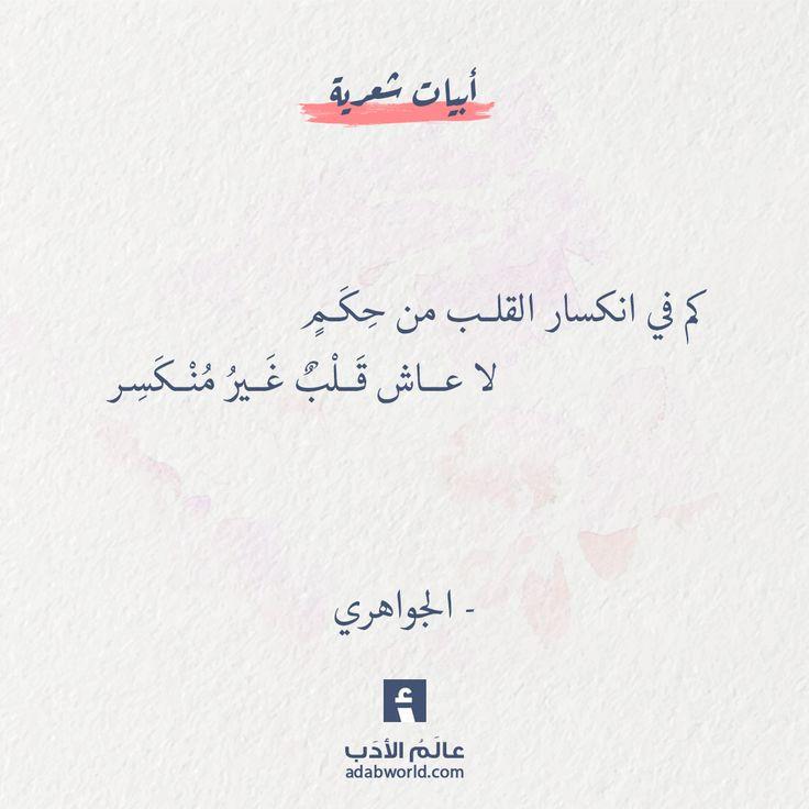 لا عاش قلب غير منكسر الجواهري عالم الأدب Words Quotes Fabulous Quotes Quotations