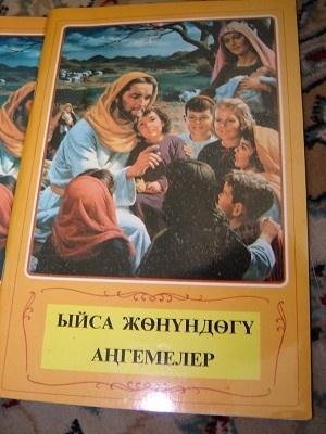 Kyrgyz Children's Bible / Kirgiz Small Illustated Bible for Children / 1995
