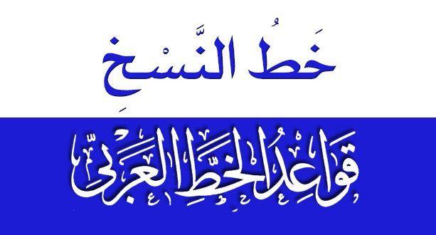 كورسات تعليم خط النسخ تحسين الخط العربي Calligraphy Arabic Calligraphy Arabic