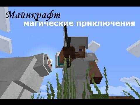 Minecraft  Магические приключения  ШАХТА Добываю ресурсы