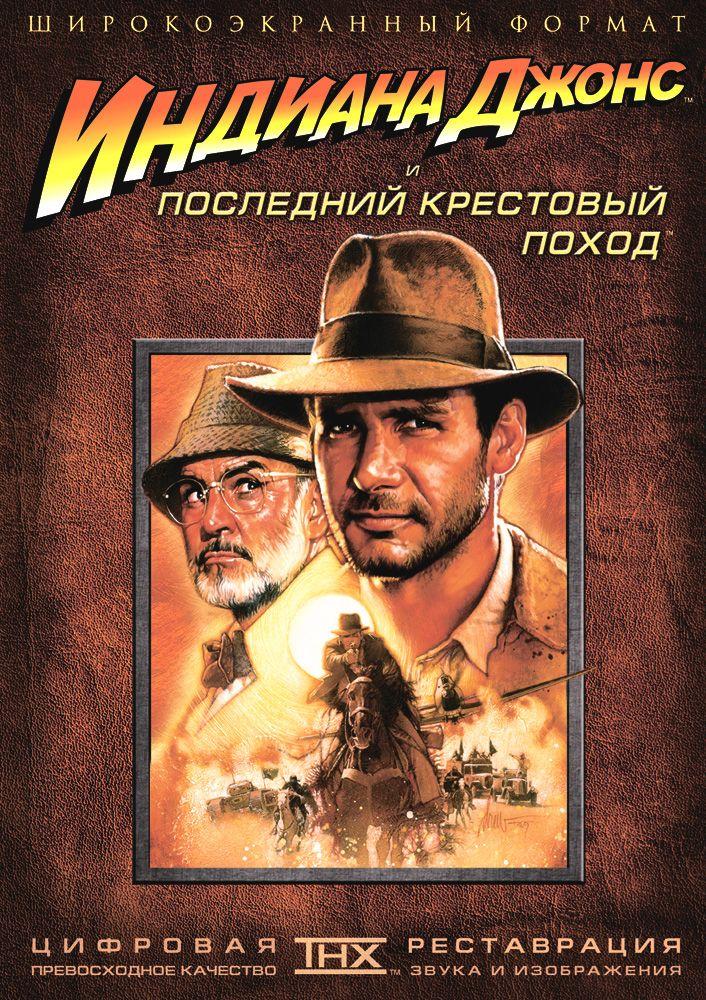 Индиана Джонс и последний крестовый поход (Indiana Jones and the Last Crusade)