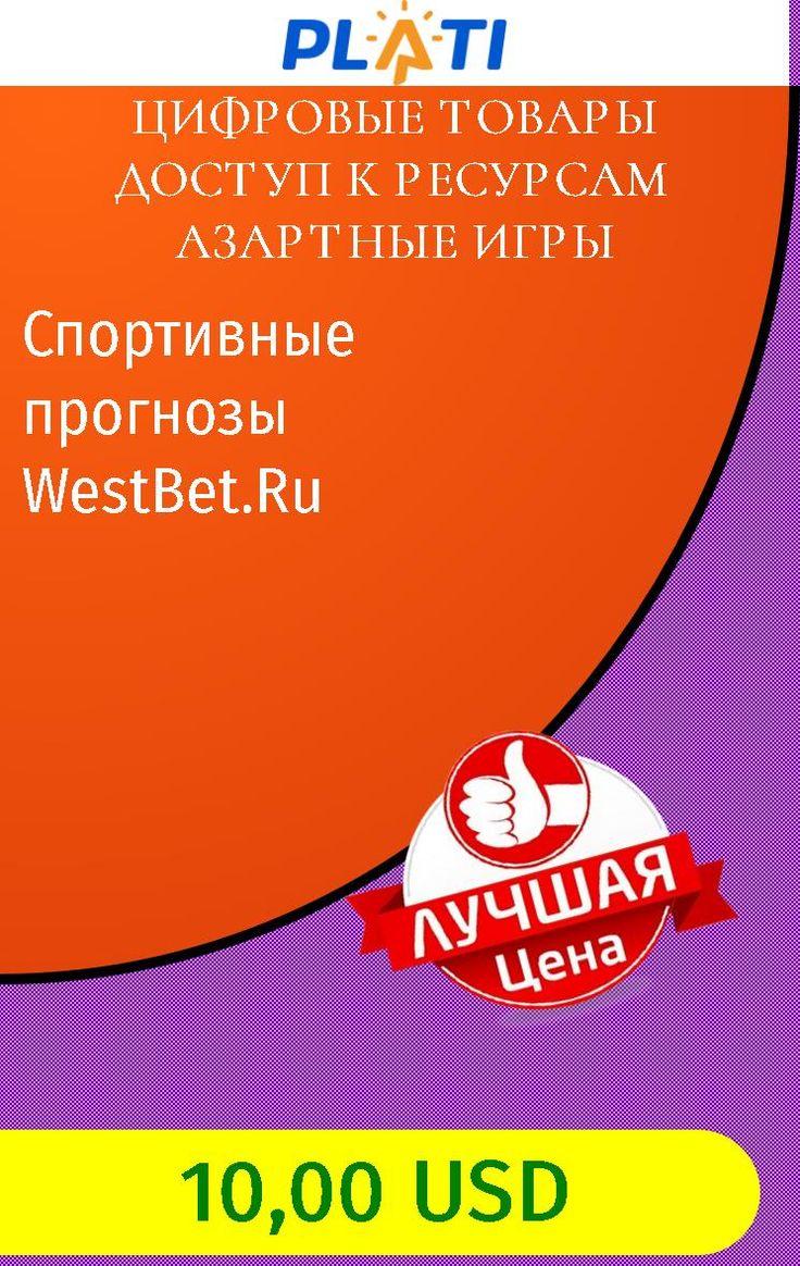 Спортивные прогнозы WestBet.Ru Цифровые товары Доступ к ресурсам Азартные игры