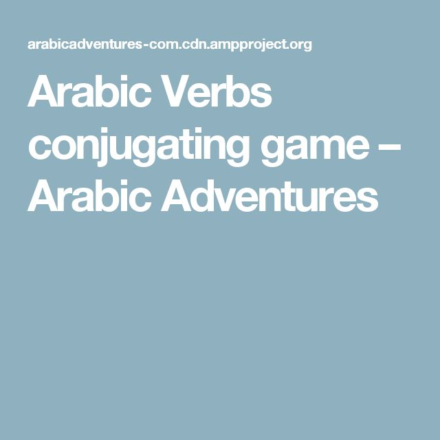 Arabic Verbs conjugating game – Arabic Adventures