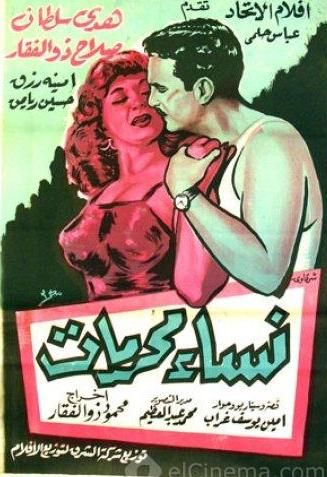 Egypt movie, 1959