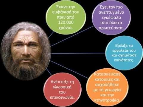 Παλαιολιθική και Νεολιθική εποχή - YouTube