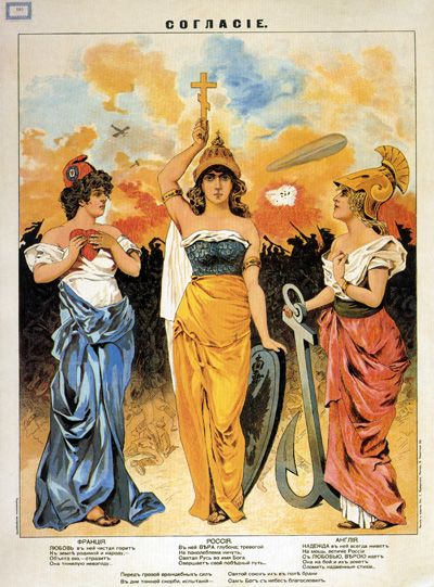 "Triple Entente -1914 poster showing Marianne, Mother Russia and Britannia, the ""Triple Entente"" allies in the first World War (1914).."
