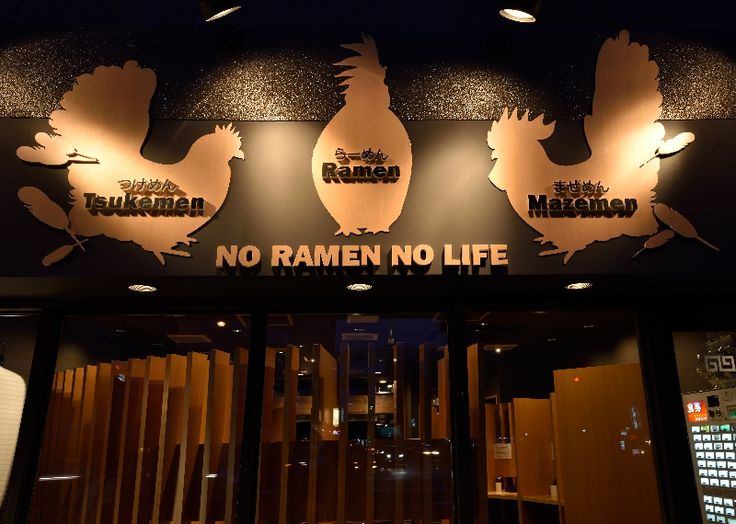 "LSD design co., ltd. ""Triple""/2014/ramen shop/Kyoto, Japan/Interior and facade design facade design, noodle, circle, simple, partition, separated counter, louver"