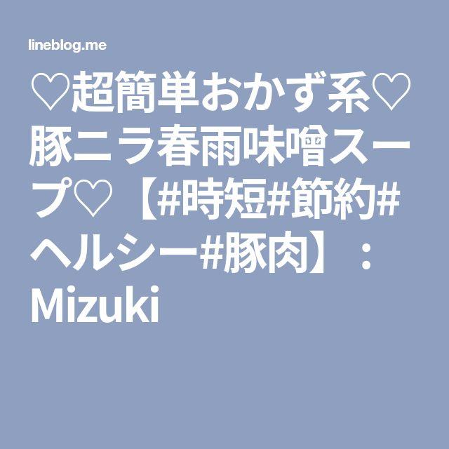 ♡超簡単おかず系♡豚ニラ春雨味噌スープ♡【#時短#節約#ヘルシー#豚肉】 : Mizuki