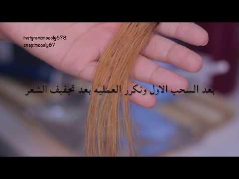 سحب لون الشعر بطريقة امنه Youtube Hair Beauty Dreadlocks