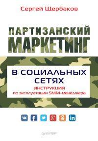 Книга Партизанский маркетинг в социальных сетях. Инструкция по эксплуатации SMM-менеджера