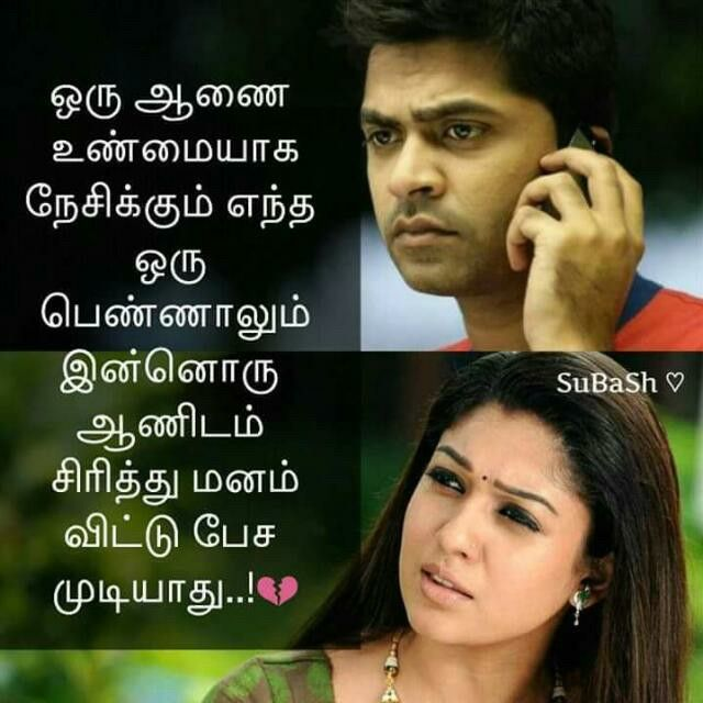Pin By Vaji On Tamil Quotes Quotes Picture Quotes Love Quotes