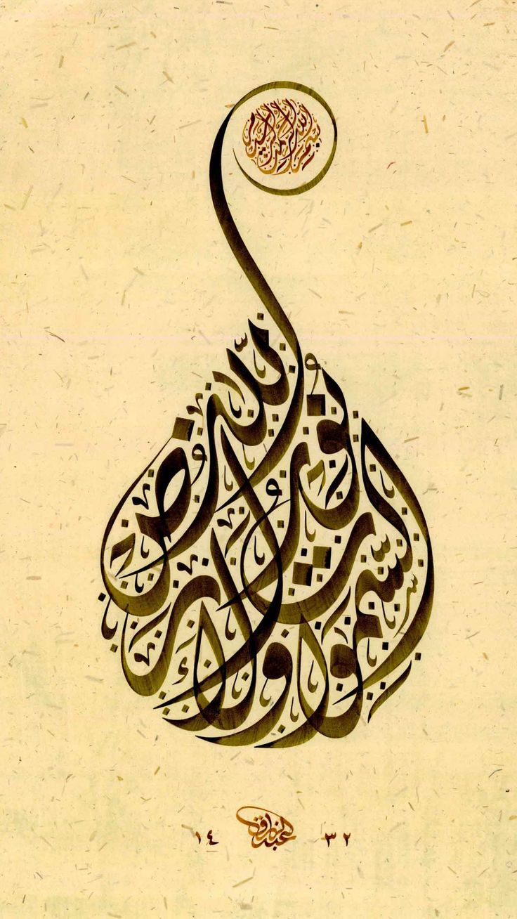 1000 ideas about islamic wallpaper hd on pinterest Allah calligraphy wallpaper