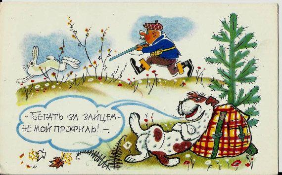 Funny - Hunter and dog - Vintage Russian Postcard 1968