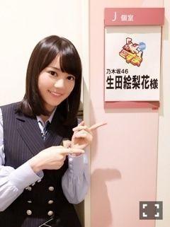 あわあわ〜don♪421 | 乃木坂46 生田絵梨花 公式ブログ