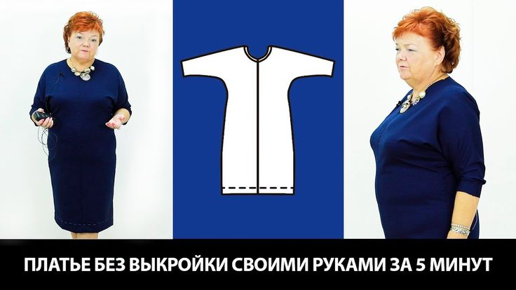 Платье без выкройки своими руками за 5 минут Как сшить элегантное платье с цельнокроеным рукавом - YouTube