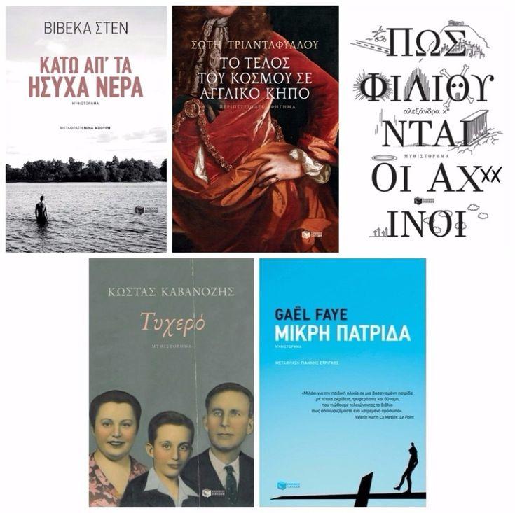 Διαγωνισμός fractalart.gr με δώρο δέκα βιβλία από τις εκδόσεις Πατάκη http://getlink.saveandwin.gr/9L2