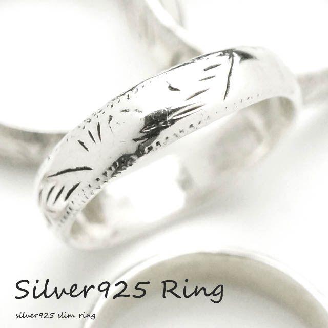 シルバー925メンズレディースリングシンプルナチュラル模様の甲丸デザインの指輪【楽ギフ_包装選択】 #シルバーリング #指輪 #シンプル #シルバー925