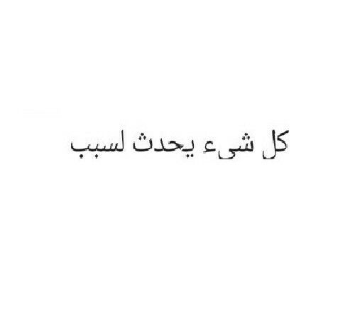 """""""everything happens for a reason"""" in Arabic, nice tattoo idea."""