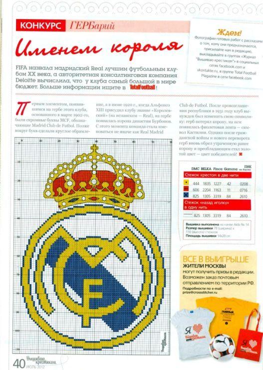 escudo Real Madrid Carole Atzu - Autour de l'alphabet (Fragments) - Los-ku-tik