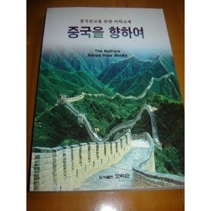 Christian Vocabulary Textbook Korean Version / Chinese Language Learning For Koreans / Chinese English Pinyin Vocabulary Listed with Every Lesson