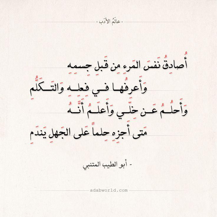 شعر أبو الطيب المتنبي أصادق نفس المرء من قبل جسمه عالم الأدب Words Quotes Arabic Quotes Love Messages