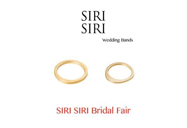 SIRI SIRIが西麻布にある直営店にてブライダルフェアを開催
