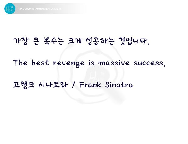 #오늘의명언, 2017. 04.17. #명언 #휴명언 #이미지명언 #명언퀴즈 #복수 #성공 #휴드림 #버킷리스트  가장 큰 복수는 크게 성공하는 것입니다. The best revenge is massive success.  프랭크 시나트라 / Frank Sinatra  더 많은 명언을 보시려면 ▶주제 / 인물별, 명언감상 등 더 많은 명언 구경하기 http://thoughts.hue-memo.kr/thought-of-the-day ▶이미지 명언 만들기 http://thoughts.hue-memo.kr/thougths_image ▶퀴즈로 읽는 명언 > 명언 퀴즈 http://thoughts.hue-memo.kr/quiz-today ▶꿈을 관리하는 버킷리스트 서비스, 휴드림 http://huedream.co.kr