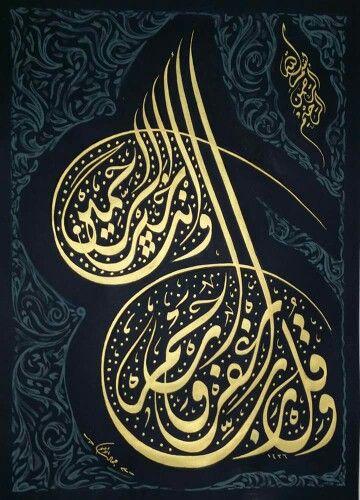 إقرأ جعران قرآنAc