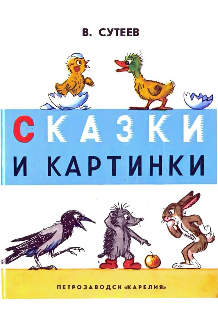 В. Сутеев Сказки и картинки