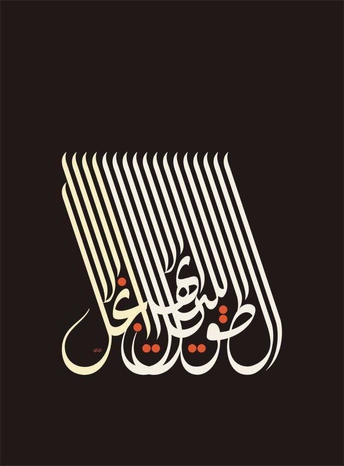 منير الشعراني ( Mouneer Alshaarani ) ألا أيها الليل الطويل ألا انجل Come clear, Oh! Long night 100×75 cm