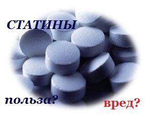 Статины - польза или вред? Как и для любого другого препарата, они имеют как полезные свойства, так и приносящие вред.