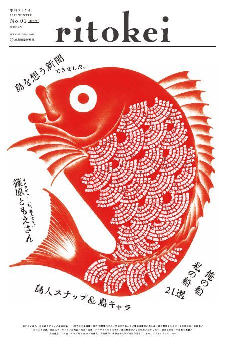 Ritokei Japanese Graphic Design posters, book covers, illustrations