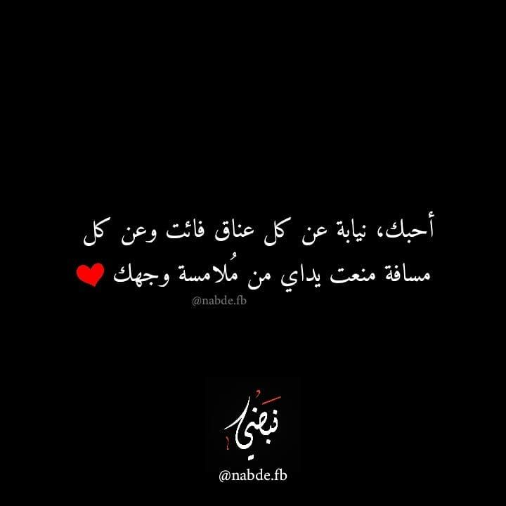 نبضي On Instagram منشن Nabde Fb Nabde Fb حساب يستحق المتابعة E7sas Fb E7sas Fb E7sas Fb E7sas Arabic Love Quotes Love Quotes Words