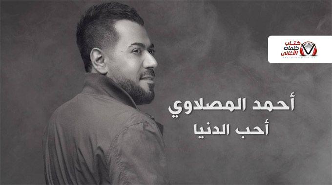 احب الدنيا احمد المصلاوي In 2021 Fictional Characters Character John