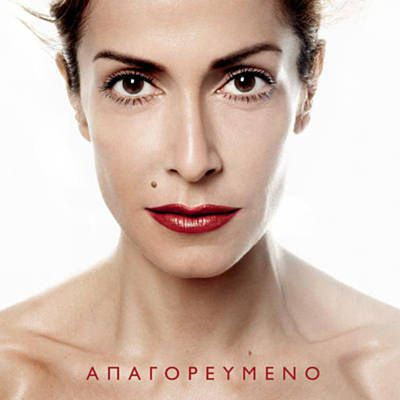 Found Apagorevmeno by Anna Vissi with Shazam, have a listen…
