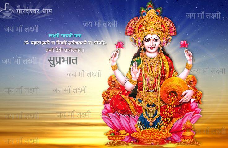 #पारदेश्वरधाम #मंदिर की तरफ़ से आप सभी को #सुप्रभात   आपका दिन शुभ और मंगलमय हो