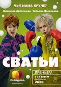 сериал сватьи — Яндекс: нашлось 104тыс.ответов