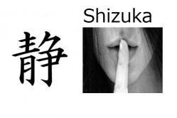 Shizuka (silencio, calma, callado) Significado: silencio, callado, silencioso, calma Significado abstracto: Que será callada y pacífica Pronunciación: Shizuka, Shizu, Jo, Kiyoshi Nombre de: Chica (Shizuka), Chico (Kiyoshi) 静 en nombres compuestos: Shizuna, Shizuya, Shizuru