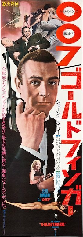 JAMES BOND - GOLDFINGER - Japanese STB Tatekan (2 panel) movie poster
