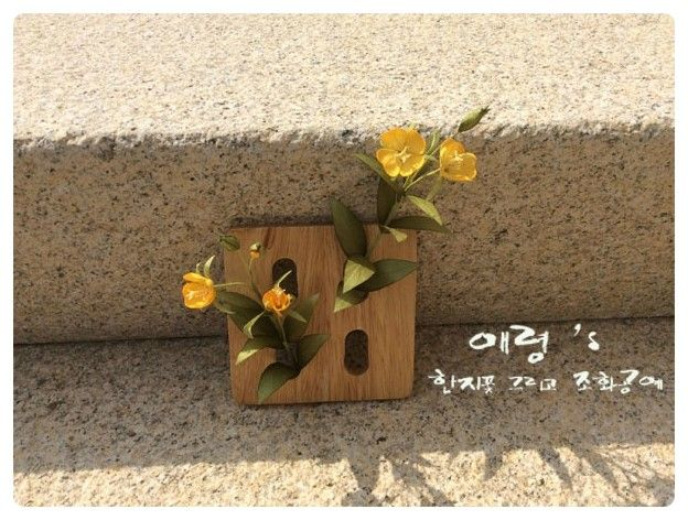 한지공예 한지꽃 천연염색 달맞이꽃 Oenothera tetraptera of Korean Paper,Hanji Flower Crafts (Natural Dyeing) http://blog.naver.com/koreapaperart               #조화공예 #종이꽃 #페이퍼플라워 #한지꽃 #아트플라워 #조화 #조화인테리어 #인테리어조화 #인테리어소품 #에바폼 #디퓨저 #주문제작 #수강문의 #광고소품 #촬영소품 #디스플레이 #artflower #koreanpaperart #hanjiflower #paperflowers #craft #paperart #handmade #달맞이꽃