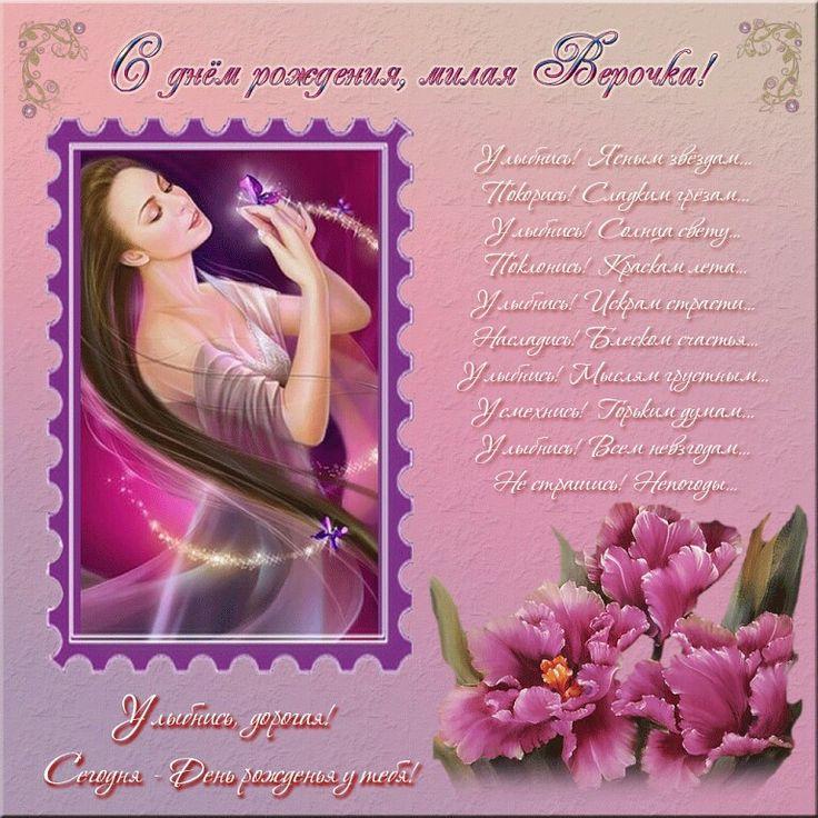 Поздравительные открытки по именам