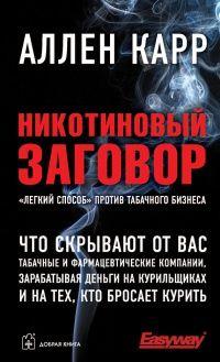 Книга Никотиновый заговор